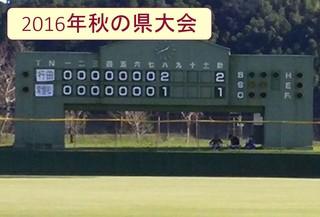 秋の県大会2016.jpg